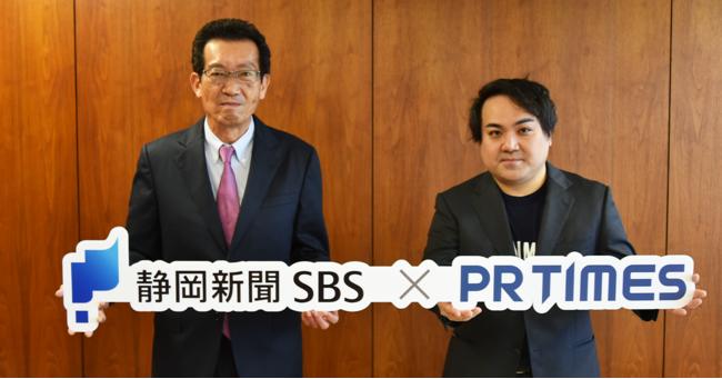 10月14日、静岡県静岡市での締結式の様子。左から、静岡新聞社代表取締役社長 大須賀紳晃氏、PR TIMES営業本部副本部長 兼 アライアンス担当マネージャー 高田 育昌