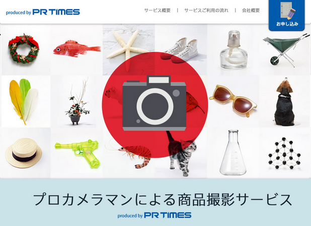 サービスサイトURL:http://prtimes.jp/photo/