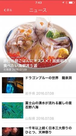 「旬のおでかけ情報」TOP