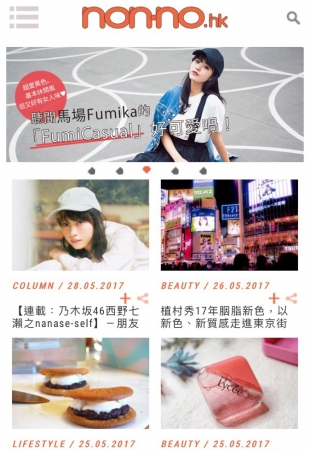 Webサイト「non-no.hk」