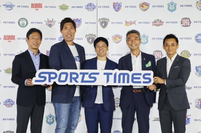 (写真左から)アルバルク東京林代表、柔道家・篠原信一さん、PR TIMES山口代表、湘南ベルマーレ水谷代表、栃木SC橋本代表
