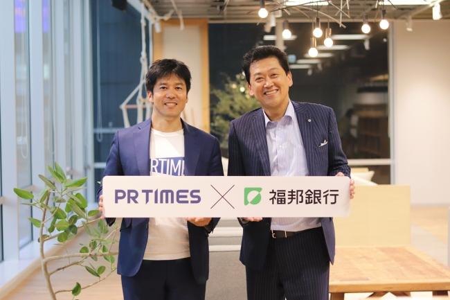 (写真左から)PR TIMES 山口拓己代表、福邦銀行 小林茂樹執行役員