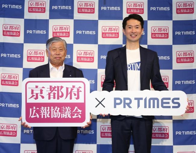 (左)京都府広報協議会 堀 忠雄会長、(右)株式会社PR TIMES 村田悠太ユニットマネージャー