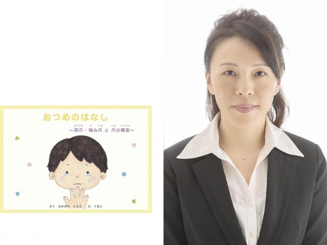 絵本「おつめのはなし」著者 中川 智恵先生