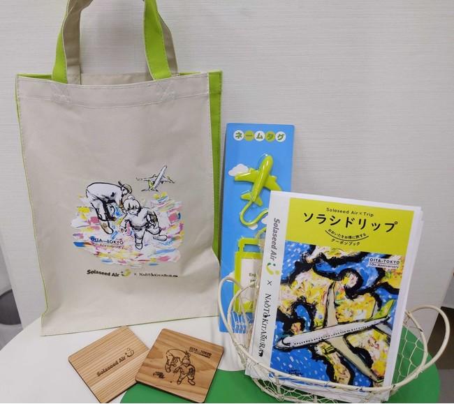 大分ー東京(羽田)就航10周年記念品