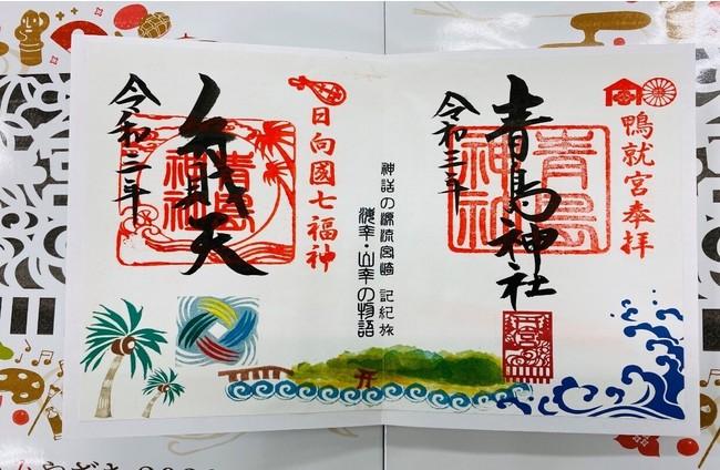 記紀旅記念御朱印(青島神社)