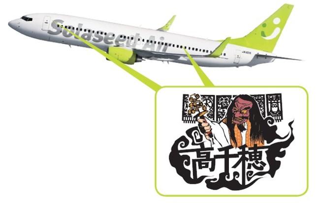 空恋プロジェクト機(全体イメージ)