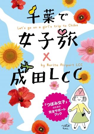 【女子旅×成田LCC】サポートブック