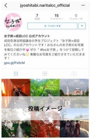 女子旅×成田LCC公式アカウント