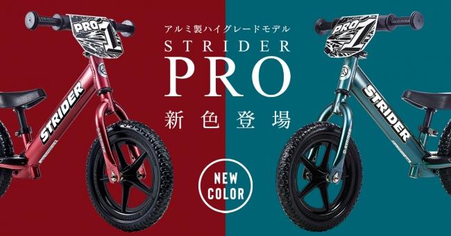 STRIDER PRO