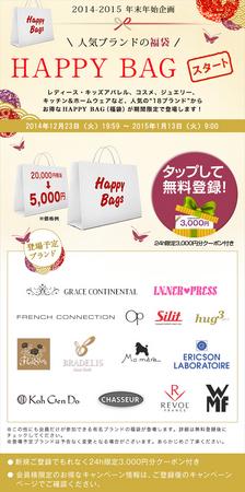 HAPPY BAG (福袋)