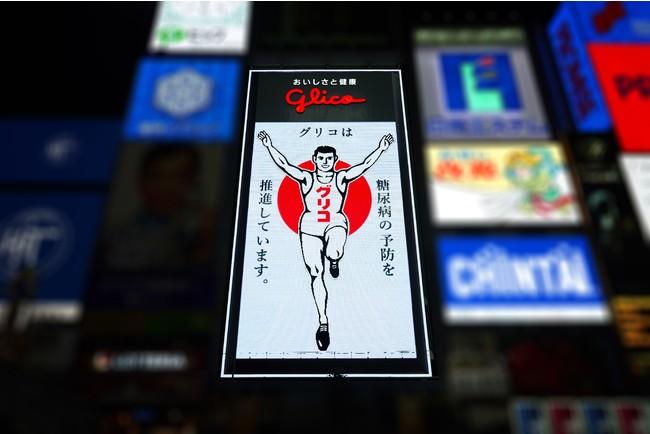 11月14日は「世界糖尿病デー」> 江崎グリコが本年も引き続き世界 ...