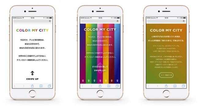 スマートフォン上のブラウザでアクセスすると、操作画面が表示される。