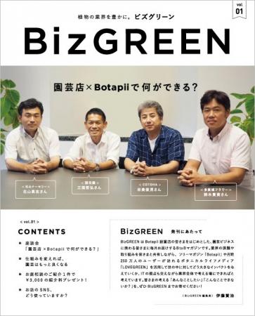 BizGREEN創刊号の表紙