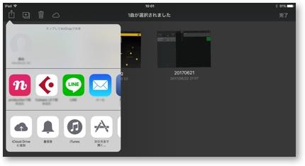 「GarageBand」から「nana」へ直接投稿