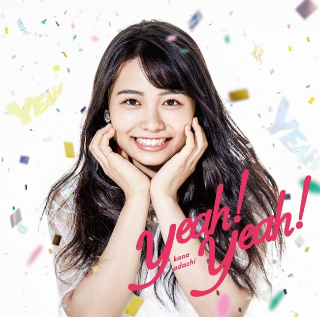 足立佳奈1st Album「Yeah!Yeah!」初回生産限定盤¥3,700(税込)