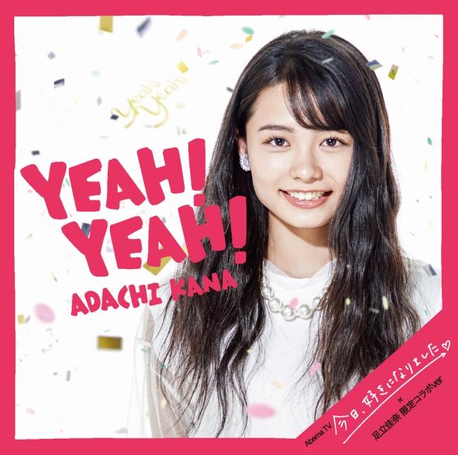 足立佳奈1st Album「Yeah!Yeah!」期間生産限定盤¥3,500(税込)