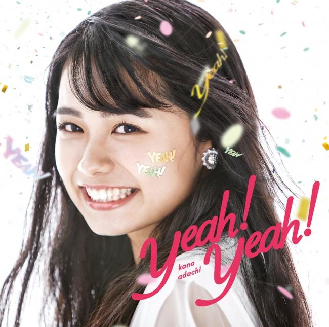 足立佳奈1st Album「Yeah!Yeah!」通常盤¥3,000(税込)