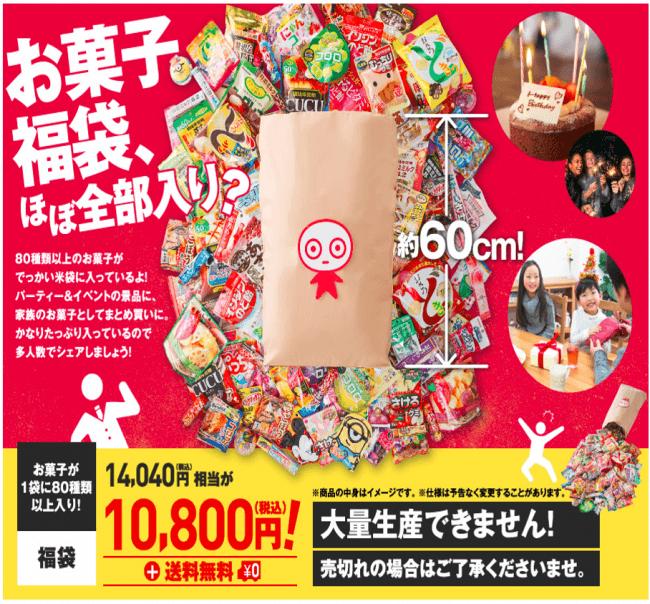 糖 uha 味覚