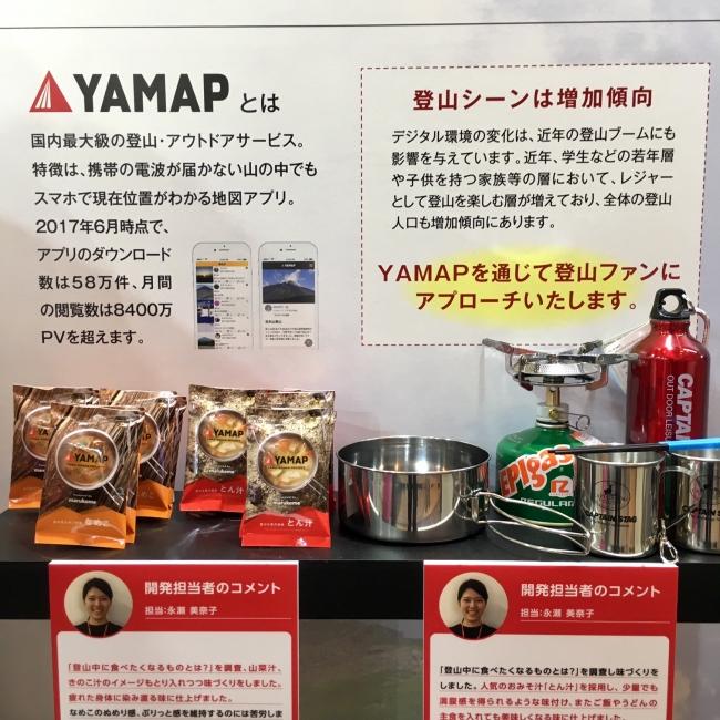 YAMAPコラボ製品の紹介ブース