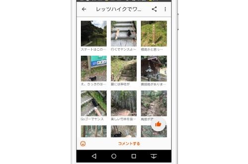 活動記録や途中で撮影した写真、  自身の感想などをYAMAP上に投稿することで、  ユーザー同士の情報交換が行えます。