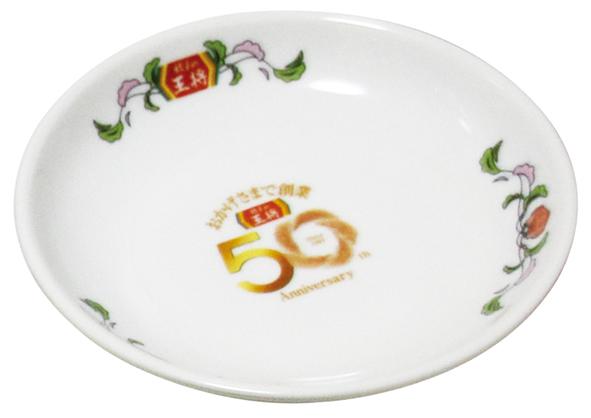 ロゴ入り食器(小皿)