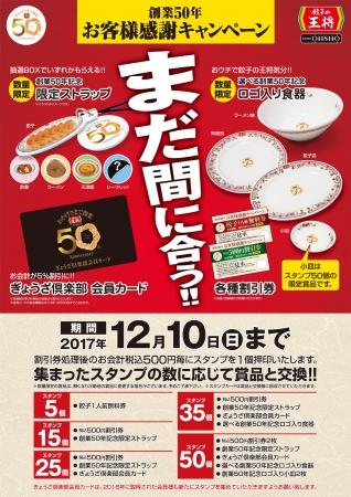 創業50年お客様感謝キャンペーンポスター