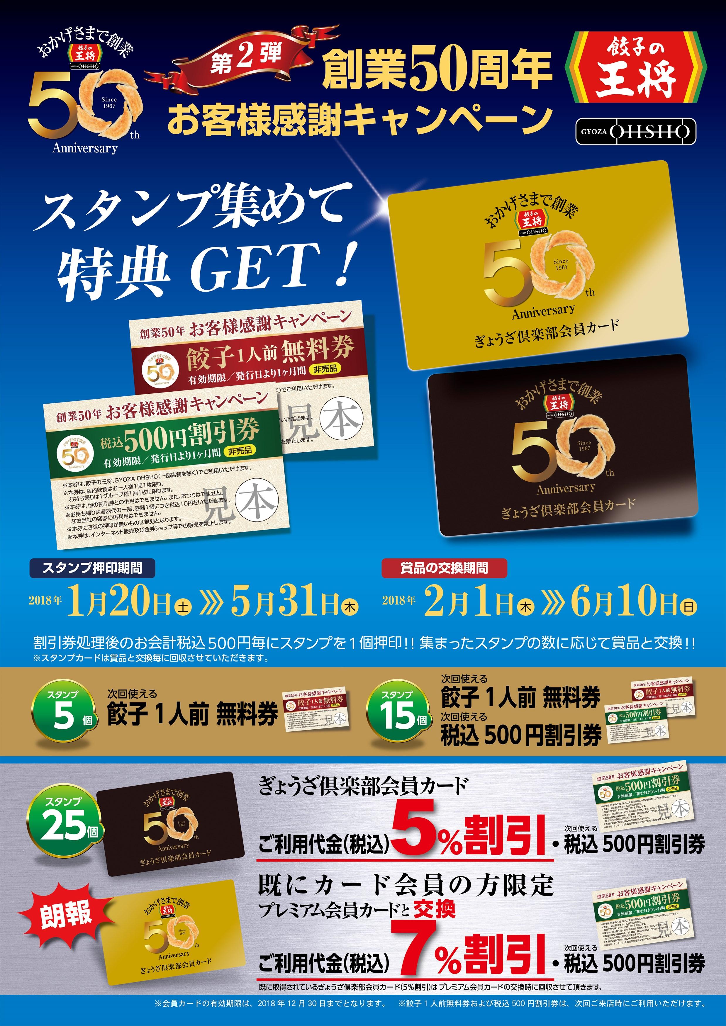 餃子の王将で7%割引のプレミアム会員カードが登場!「創業50周年お客様感謝キャンペーン第2弾」を開催