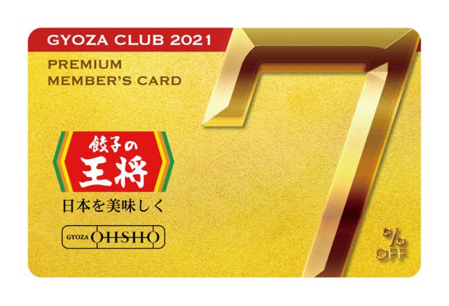 プレミアム会員カード