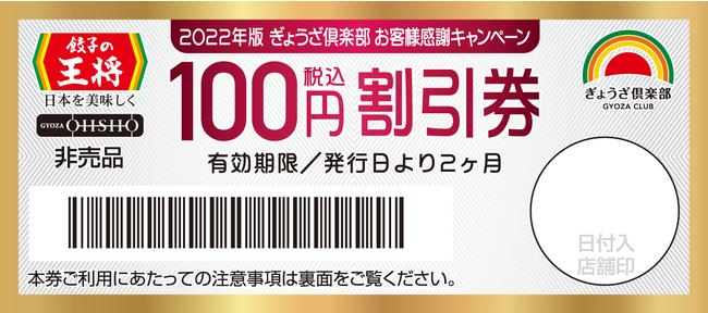税込100円割引券