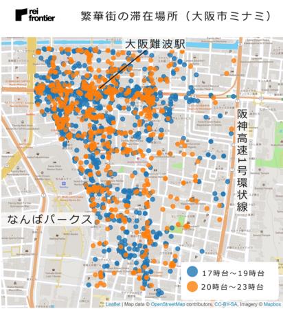 繋華街の滞在場所(大阪市ミナミ)