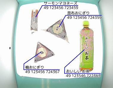 2.ワンダーレジが商品を識別