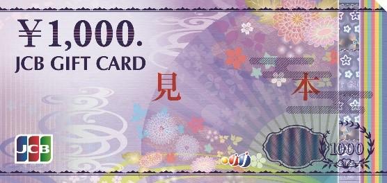 JCBギフトカード券面リニューアル実施|JCBのプレスリリース