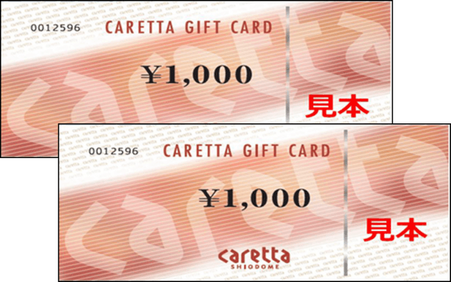 C 賞 カレッタギフト券 (2,000 円分)