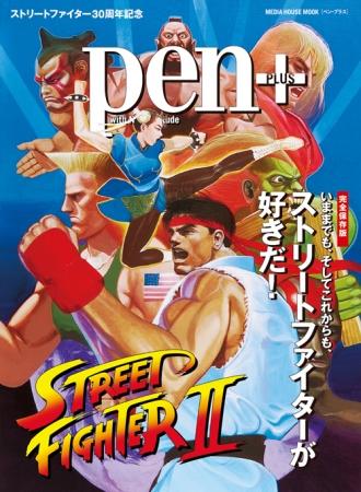 「ストリートファイターが好きだ!」【定価】1,000円(税別)※デジタル版も同時発売予定