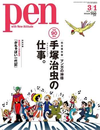 Pen 3月1日号(2月15日発売) 648円(税別)デジタル版463円(税別)