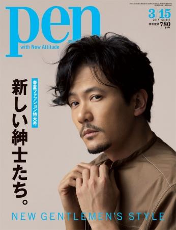 Pen 3月15日号(3月1日発売) 722円(税別)デジタル版463円(税別)