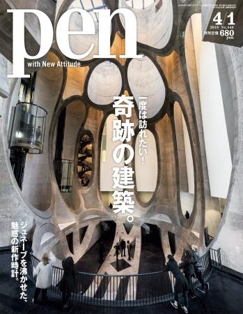 Pen 4月1日号(3月15日発売) 630円(税別)デジタル版463円(税別)