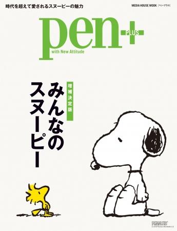 「みんなのスヌーピー」【定価】1000円(税別)※デジタル版も同時発売予定