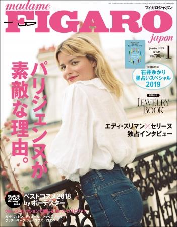 フィガロジャポン2019年1月号(11月20日発売/CCCメディアハウス)は「パリジェンヌが素敵な理由。」特集