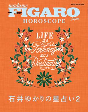 フィガロジャポン ホロスコープ『石井ゆかりの星占い2』(12月6日発売)