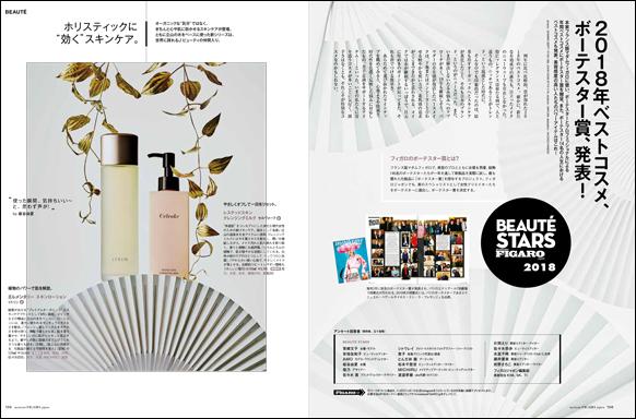 フィガロジャポン2019年1月号(11月20日発売/CCCメディアハウス)は「パリジェンヌが素敵な理由。  」特集