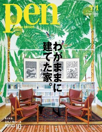 『Pen』 7月1日号(6月17日発売)700円(税込)デジタル版600円(税込)
