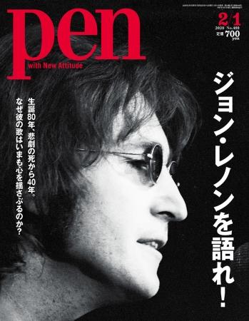 Pen 2020年2月1日号(1月15日発売)