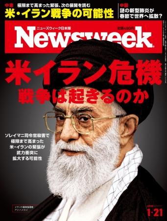 『ニューズウィーク日本版』2020年1月21日号(1月15日発売)