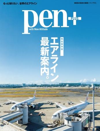 Pen+(ペン・プラス) 【完全保存版】 エアライン最新案内。 2020年2月14日(金)発売