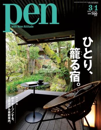 Pen 2020年3月1日号(2月15日発売)