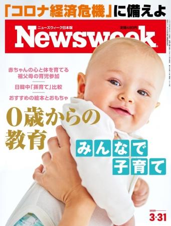 ニューズウィーク日本版3月31号(3月24日発売)