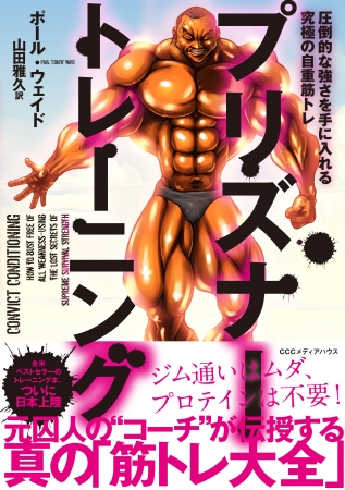 プリズナートレーニング 圧倒的な強さを手に入れる究極の自重筋トレ ポール・ウェイド (著) 山田雅久 (訳) 定価¥2000(税別)