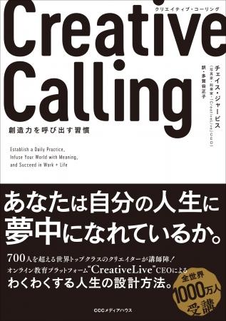 Creative Calling クリエイティブ・コーリング 創造力を呼び出す習慣 チェイス・ジャービス 著 多賀谷正子 訳 定価:本体1700円+税 CCCメディアハウス